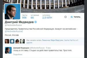 medvedev-twitter