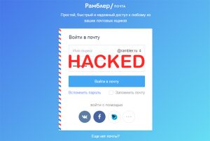 rambler-hacked
